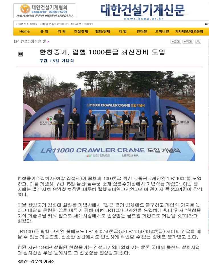 신문1(대한건설).png