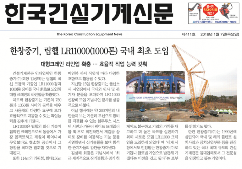 신문2(한국건설).png